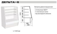 Витрина демонстрационная Дельта-6