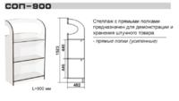 Стеллаж СОП-900