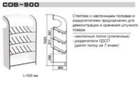 Стеллаж СОВ-900