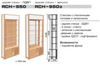 Стеллаж ЯСН-950
