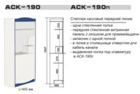 Стеллаж АСК-190