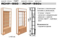 Стеллаж ЯСНР-950