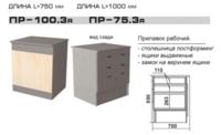Прилавок рабочий ПР-100.3я, ПР-75.3я