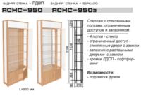 Стеллаж ЯСНС-950