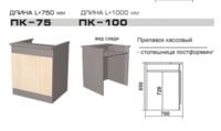 Прилавок кассовый ПК-75, ПК-100