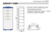 Стеллаж АСНУ-190