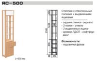 Стеллаж ЯС-500