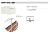 Ящик вкладной АЯ-28.35