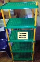 Стеллаж пластиковый 630*460*1560мм