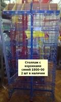 Стойка 400*310*1700мм металлическая